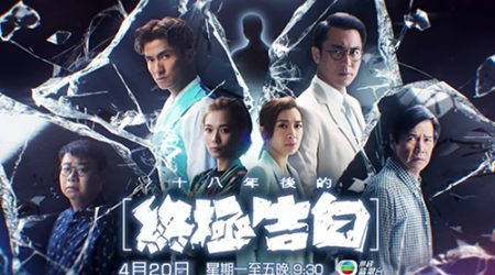 Producer Mui Siu Ching S Feedback On The Cast Of Forensic Heroes 4 Owhyes